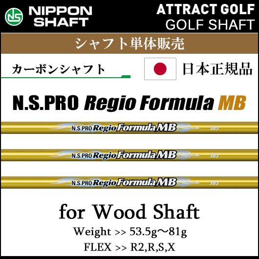 【新品】【シャフト単品販売】【パーツ】日本シャフト N.S.PRO Regio Formula MBウッド用カーボンシャフト単体販売[NSプロレジオフォーミュラMB]