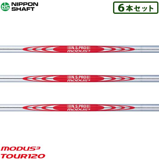 日本シャフト N.S.PRO MODUS3 TOUR1206本セット(#5-#9,PW用)アイアン用スチールシャフト単体販売#NSプロモーダス3ツアー120