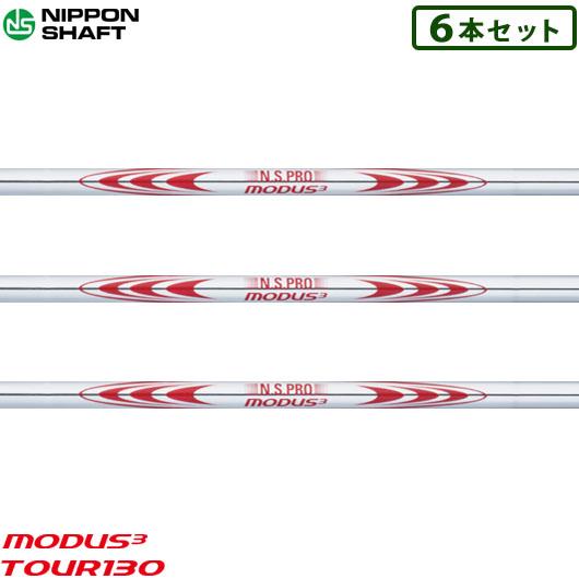 日本シャフト N.S.PRO MODUS3 TOUR1306本セット(#5-#9,PW用)アイアン用スチールシャフト単体販売#NSプロモーダス3ツアー130