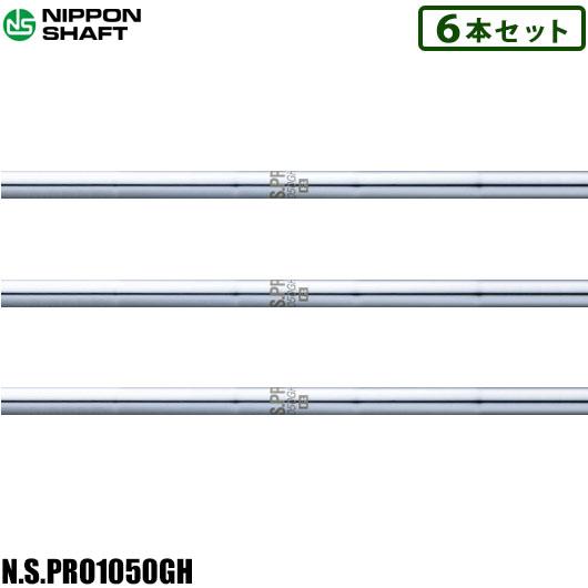 日本シャフト N.S.PRO1050GH6本セット(#5-#9,PW)アイアン用スチールシャフト単体販売#NSプロ1050GH