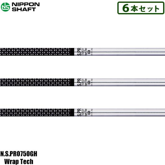 日本シャフト N.S.PRO750GH WrapTech6本セット(#5-#9,PW用)アイアン用スチールシャフト単体販売#NSプロ750GHラップテック