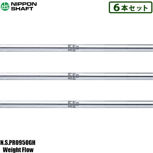 日本シャフト N.S.PRO950GH Weight Flow6本セット(#5-#9,PW用)アイアン用スチールシャフト単体販売#NSプロ950GHウェイトフロー