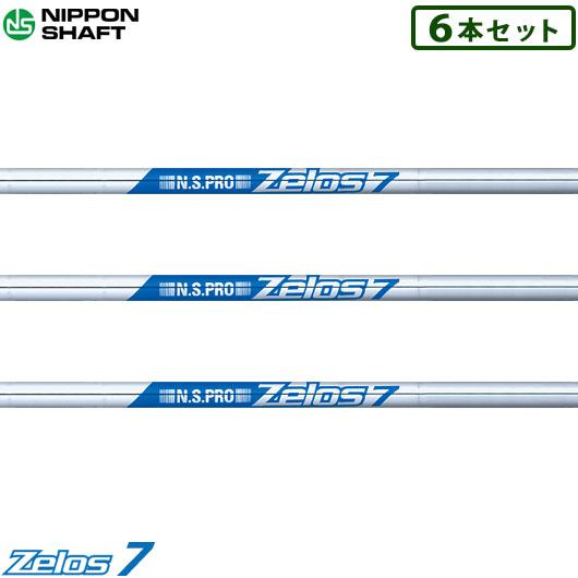 日本シャフト N.S.PRO Zelos76本セット(#5-#9,PW用)アイアン用スチールシャフト単体販売#NSプロゼロスセブン