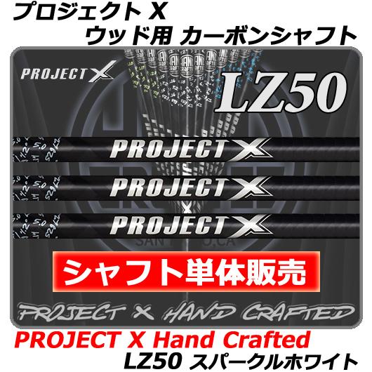 【新品】【シャフト単品販売】【パーツ】PROJECT X LZ50 Hand CraftedプロジェクトX LZ50ハンドクラフテッド・カーボンシャフトウッド用(ドライバー/フェアウェイウッド)〔プロジェクトXハンドクラフテッド/パーツ販売〕
