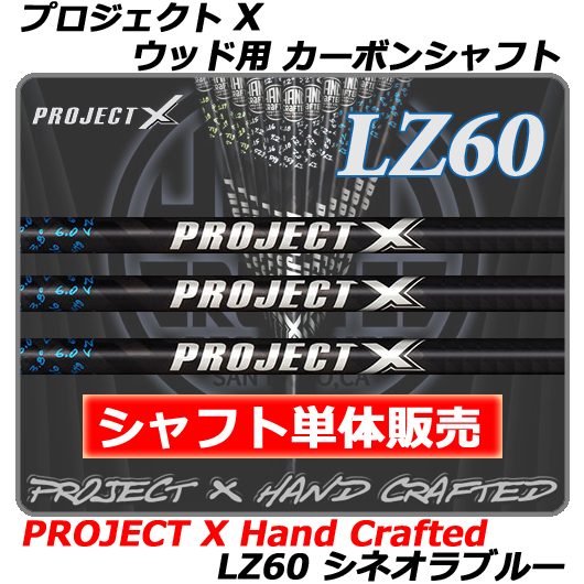 【新品本物】 【新品】【シャフト単品販売】【パーツ】PROJECT X Hand X LZ60 Hand CraftedプロジェクトX LZ60ハンドクラフテッド・カーボンシャフトウッド用(ドライバー/フェアウェイウッド)〔プロジェクトXハンドクラフテッド/パーツ販売〕, アーマージャパン:aeded4e4 --- business.personalco5.dominiotemporario.com
