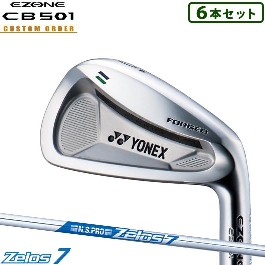 ヨネックス CB501 FORGED アイアン6本セット(#5-#9.PW)N.S.PRO Zelos7 シャフト装着仕様#カスタムオーダー#特注#YONEX/CB-501フォージドIRON#日本シャフト/NSプロゼロス7