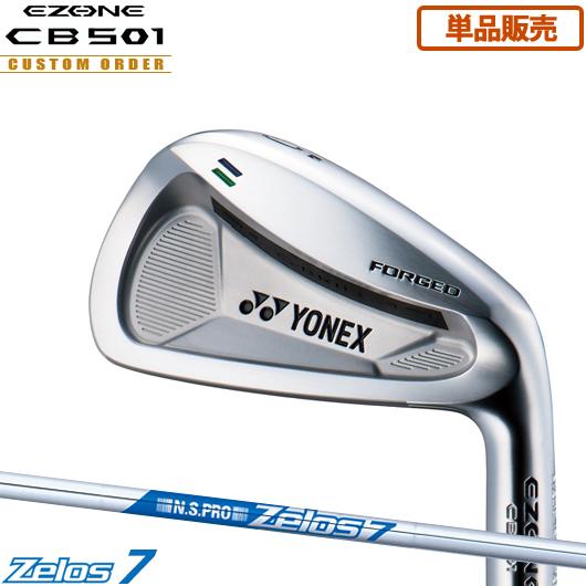 ヨネックス CB501 FORGED アイアン単品販売(#3,#4)N.S.PRO Zelos7 シャフト装着仕様#カスタムオーダー#特注#YONEX/CB-501フォージドIRON#日本シャフト/NSプロゼロス7