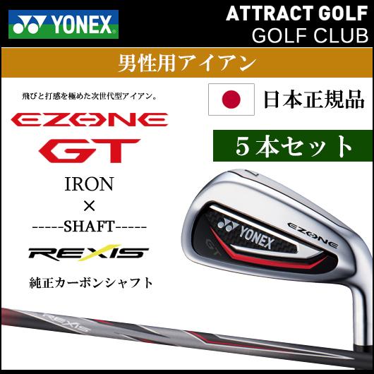 【新品】【送料無料】【日本仕様・正規品】ヨネックス EZONE GT アイアン5本セット(#6-#9,PW)REXIS(レクシス) 純正カーボンシャフト装着仕様[YONEX/E-ZONEGT/イーゾーンGT/UT]