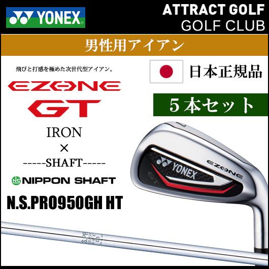 【新品】【送料無料】【日本仕様・正規品】ヨネックス EZONE GT アイアン5本セット(#6-#9,PW)N.S.PRO950GH HT シャフト装着仕様[YONEX/E-ZONEGT/イーゾーンGT/UT][日本シャフト/NSプロ950GHHT]