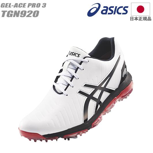 【新品】【ゴルフシューズ/スパイク】【送料無料】アシックス GEL-ACE PRO 3 TGN920[asicsゲルエースプロ3]