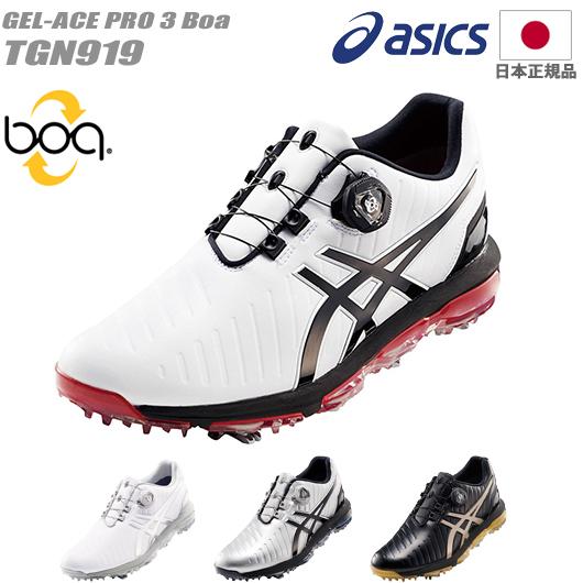 【新品】【ゴルフシューズ/スパイク】【送料無料】アシックス GEL-ACE PRO 3 Boa TGN919[asicsゲルエースプロ3ボア]