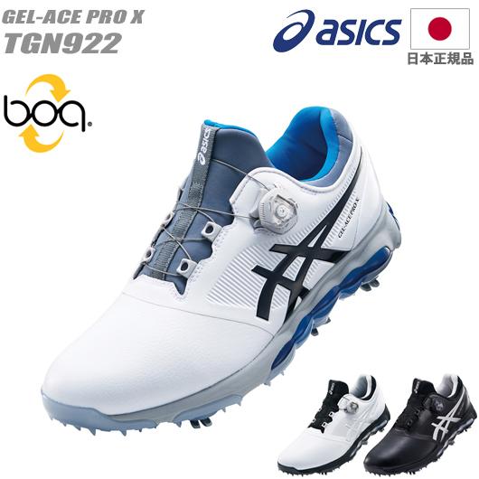 魅了 【新品】【ゴルフシューズ Boa/スパイク】 X【送料無料】アシックス PRO GEL-ACE PRO X Boa TGN922[asicsゲルエースプロXボア], 靴の広場 K's Direct:27a5610e --- canoncity.azurewebsites.net