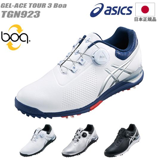 【新品】【ゴルフシューズ/スパイク】【送料無料】アシックス GEL-ACE TOUR 3 Boa TGN923[asicsゲルエースツアー3ボア]
