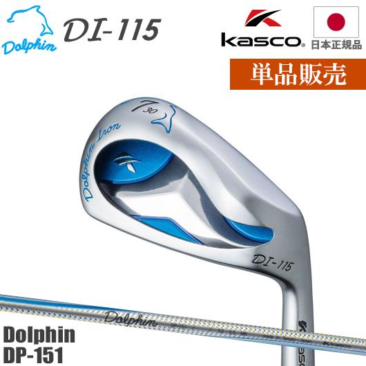 【送料無料キャンペーン?】 【新品】【送料無料】【日本正規品】キャスコ ドルフィンアイアン DI-1155番アイアン(単品)Dolphin DP-151 シャフト装着仕様[KASCO/DOLPHINIRON/DI115][純正カーボンシャフト], Francis Bean【フランシスビーン】:102345cc --- kultfilm.se
