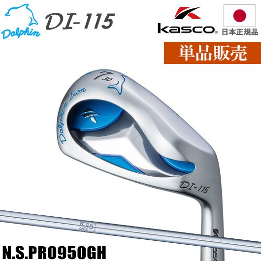 【新品】【送料無料】【日本正規品】キャスコ ドルフィンアイアン DI-1155番アイアン(単品販売)N.S.PRO950GH シャフト装着仕様[KASCO/DOLPHINIRON/DI115][日本シャフトNSプロ950GH]