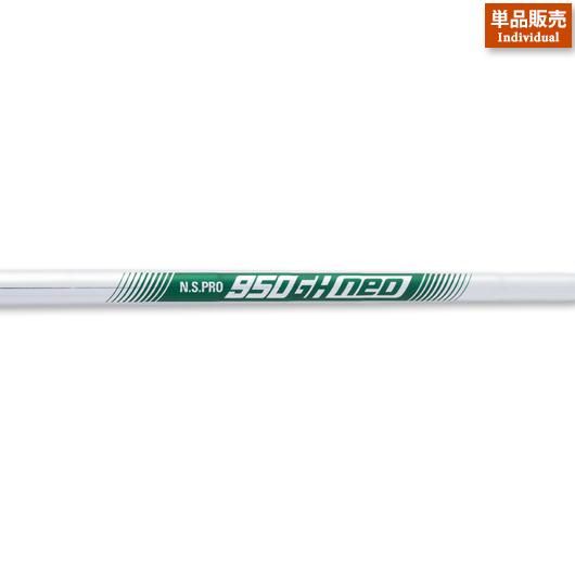 日本シャフト NSプロ950GH ネオアイアン用スチールシャフト単体販売#NIPPON_SHAFT_NSPRO#N.S.PRO950GH_NEO