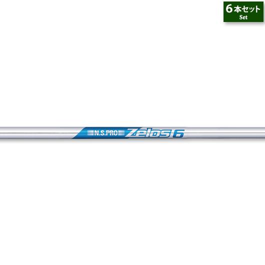 【セット】日本シャフト ゼロス66本セット (#5-#9,PW用)アイアン用スチールシャフト単体販売#NIPPON_SHAFT_NSPRO#N.S.PRO_Zelos6