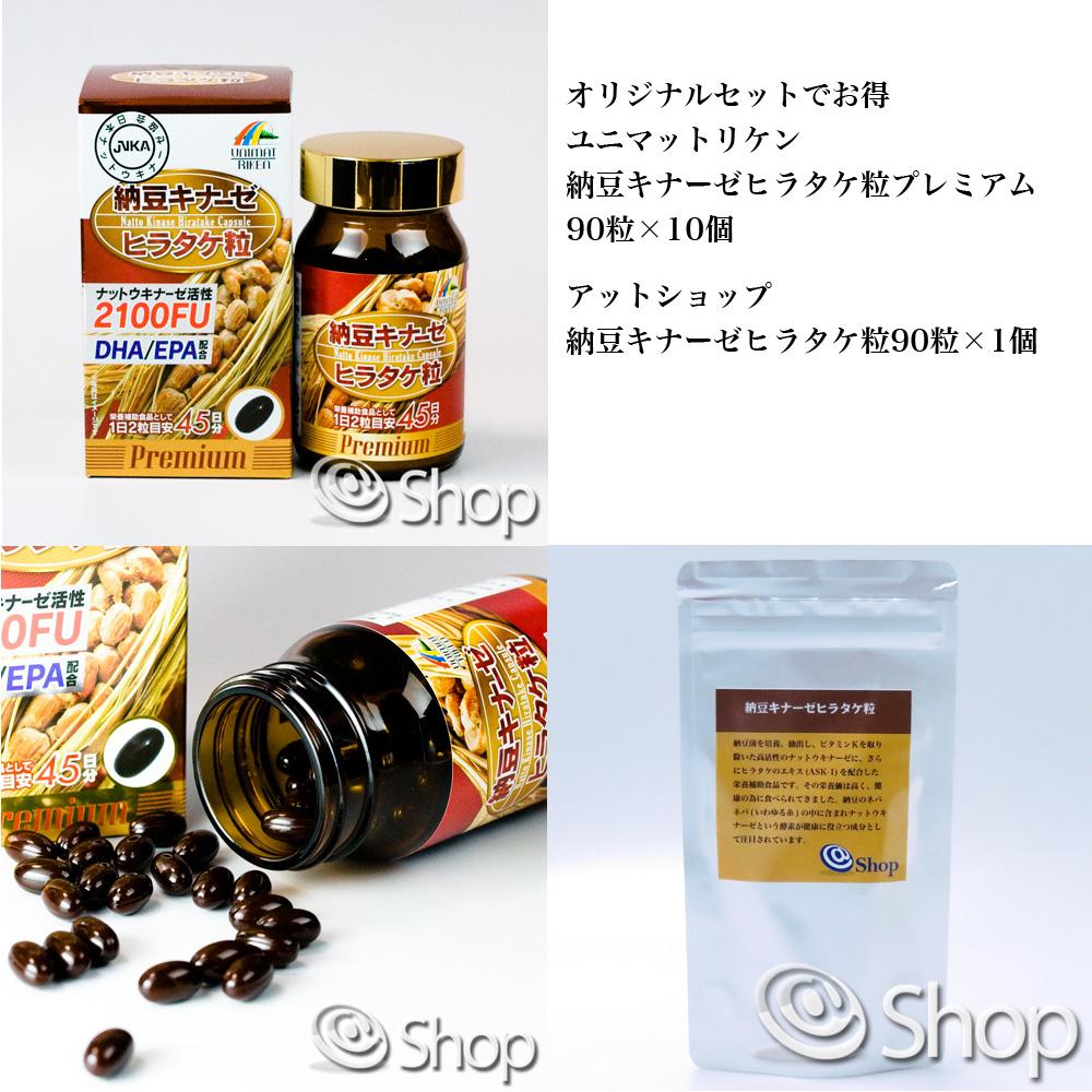 ユニマットリケン 納豆キナーゼヒラタケ粒プレミアム 90粒×10個+アットショップ納豆キナーゼヒラタケ粒90粒×1個セット
