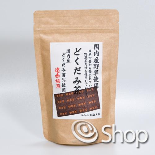 徳島県産のどくだみを100%使用 河村農園 国産どくだみ茶 15包 ×20個セット