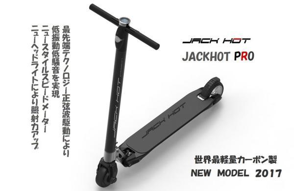 NEW JACKHOT☆世界一軽量6.9kg!世界初のカ-ボン制電動キックボード