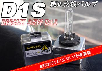 BRIGHT【輸入車専用】D1S 純正交換バルブ