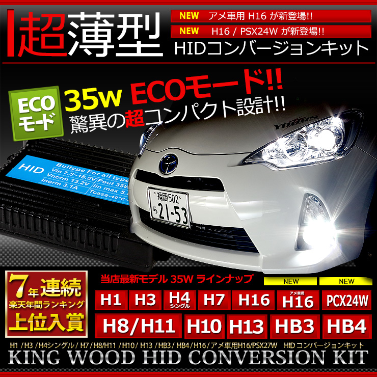 KINGWOOD 20W H16 HIDキット 薄型バラストセット