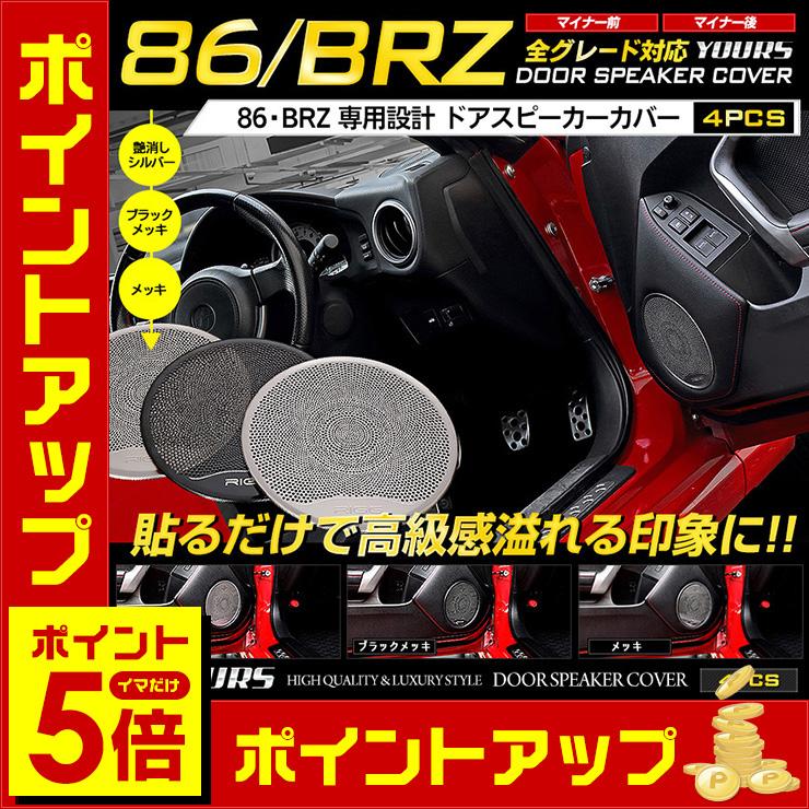 [今だけポイント5倍] [P]86/BRZ 専用 ドアスピーカーカバー[4PCS] シルバー/ブラックメッキ/メッキ インテリア パネル 高品質ステンレス採用 メッキ ガーニッシュ ドレスアップパーツ 86 BRZ 簡単取付 送料無料