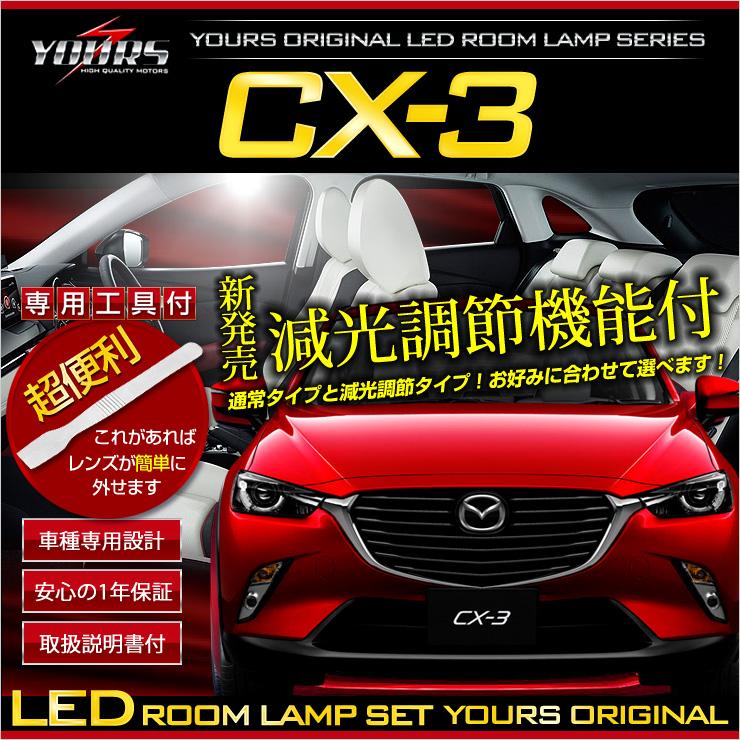 委託倉庫より発送 マツダ CX-3 DK5 マップランプ装備車に適合 ユアーズ 日時指定 オリジナル LEDルームランプセット 車種専用設計 専用工具付 減光調整付き RSL 高輝度LED採用 ルーム球 カラー:純白色 6000K 訳あり