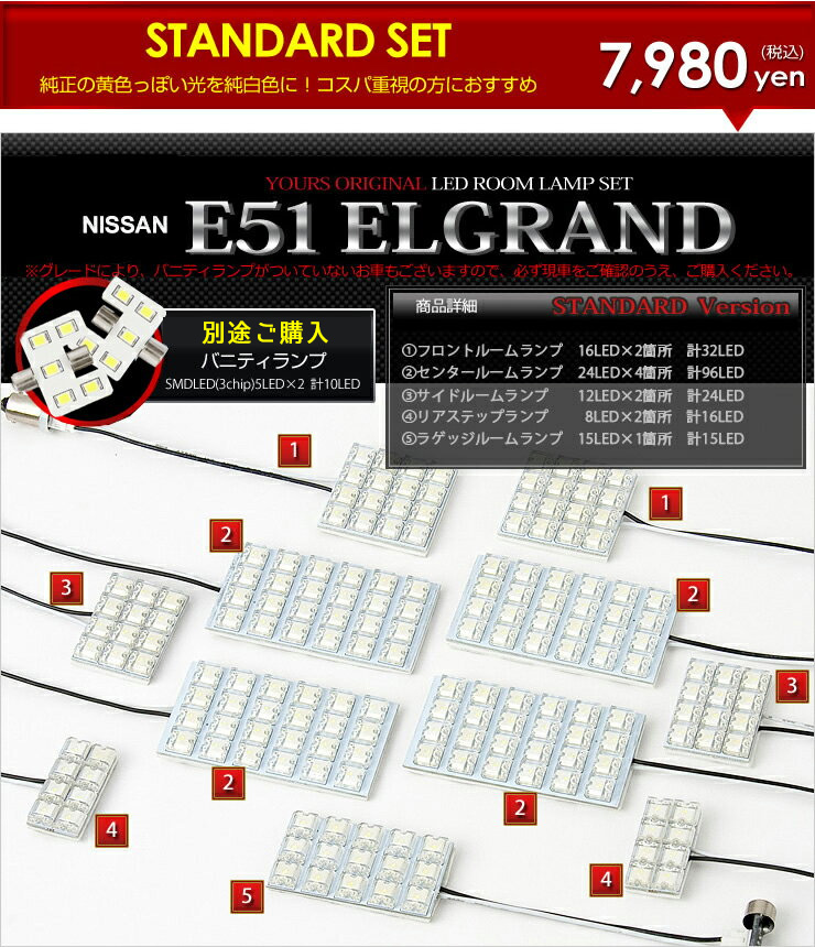 에 르 그 랜드 E51 전용 LED 룸 램프 스탠다드 세트 NISSAN ELGRAND