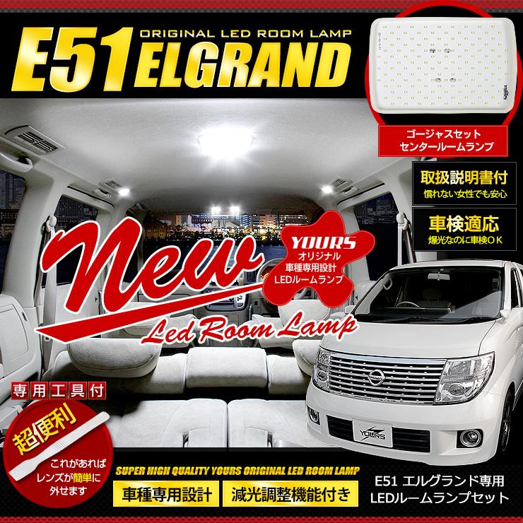 [RSL]【あす楽対応】エルグランド E51 専用 LED ルームランプ ゴージャスセット NISSAN 【微弱電流対策済】【専用工具付】送料無料 ユアーズ 室内灯 インテリア LED