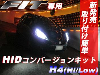ホンダ GE系フィット専用 GE6/7/8/9 H4 Hi/Low HIDコンバージョンキット GE系FITのHID化はこれで決まり