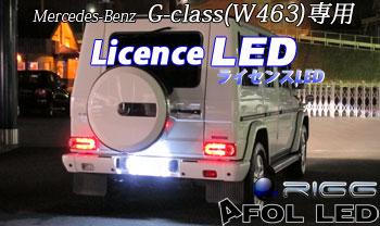 メルセデス ベンツ Gクラス(W463)専用 【RIGG】ライセンスLED ホワイト2個1セット SMD20連LED×2 ボルト2本タイプ[No.2]