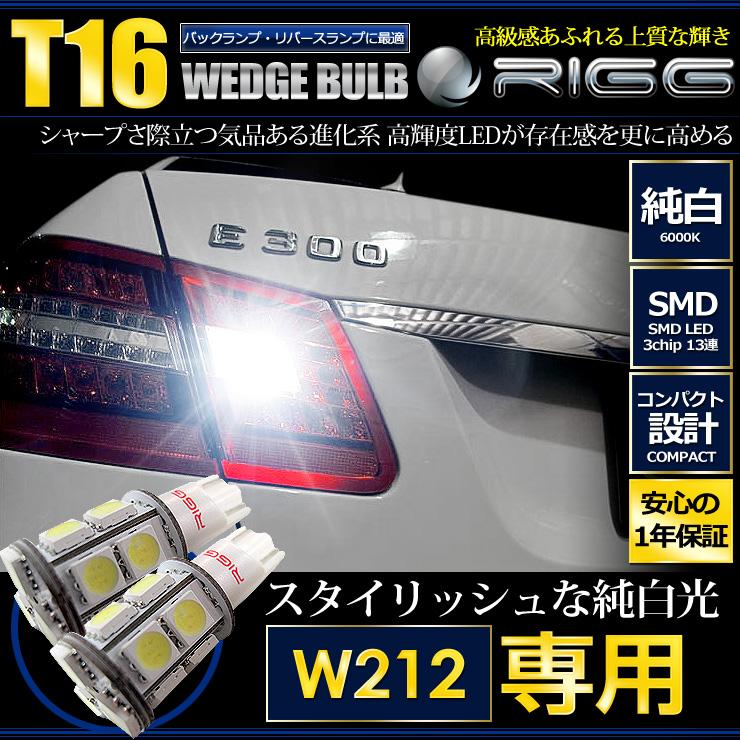 [RSL]【あす楽対応】メルセデスベンツ【 W212専用】T16 SMD LED 13連 RIGG AFOL【バックランプ】【リバースランプ】