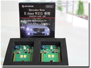 [RSL]【あす楽対応】ホワイトLEDポジションランプ メルセデス・ベンツ Eクラス前期型(W212/C207)専用 RIGG