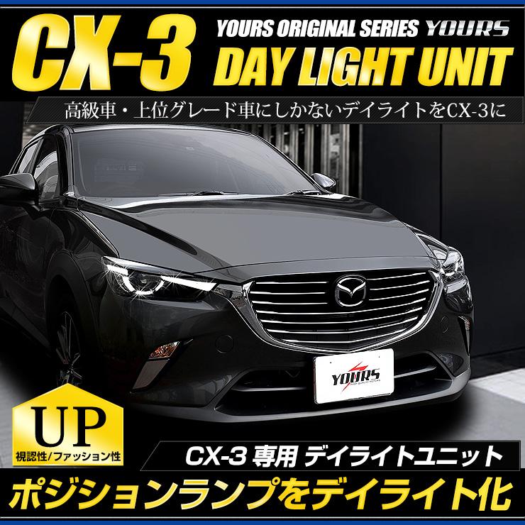 [RSL]【あす楽対応】CX-3 LED デイライト ユニット システム ポジションランプを高グレード車のようにデイライト化!フォグ・ライト LEDヘッドライト車のみ適合 送料無料