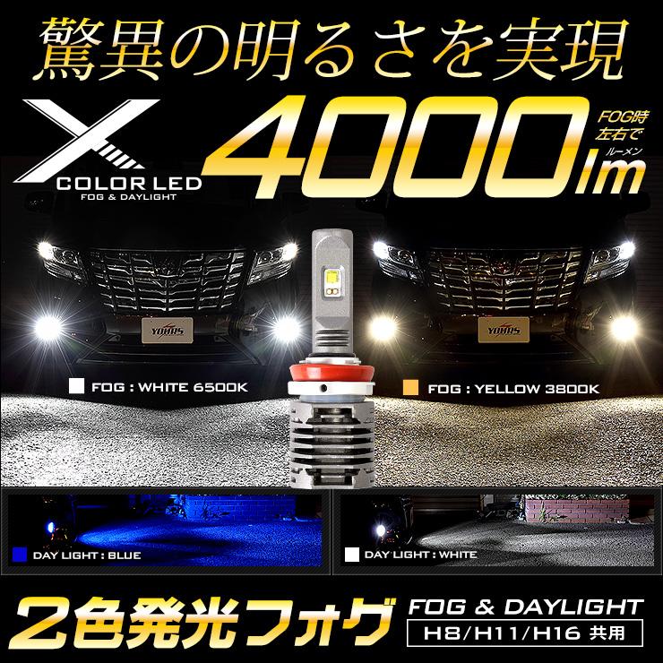 LEDフォグランプ&デイライトキット H8 H11 H16 【驚異の2000lm 左右合わせて4000lmを実現】【高機能LED】[ホワイト/ブルー] 】[イエロー/ホワイト] デイライト LEDライト 1年保証 [LED FOGLAMP & DAYLIGHT KIT] 送料無料