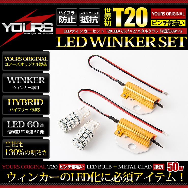 [RSL]【あす楽対応】ウィンカーセット!T20+メタルクラッド抵抗【50w】2個1セット ピンチ部違い 60連仕様 【アンバー】