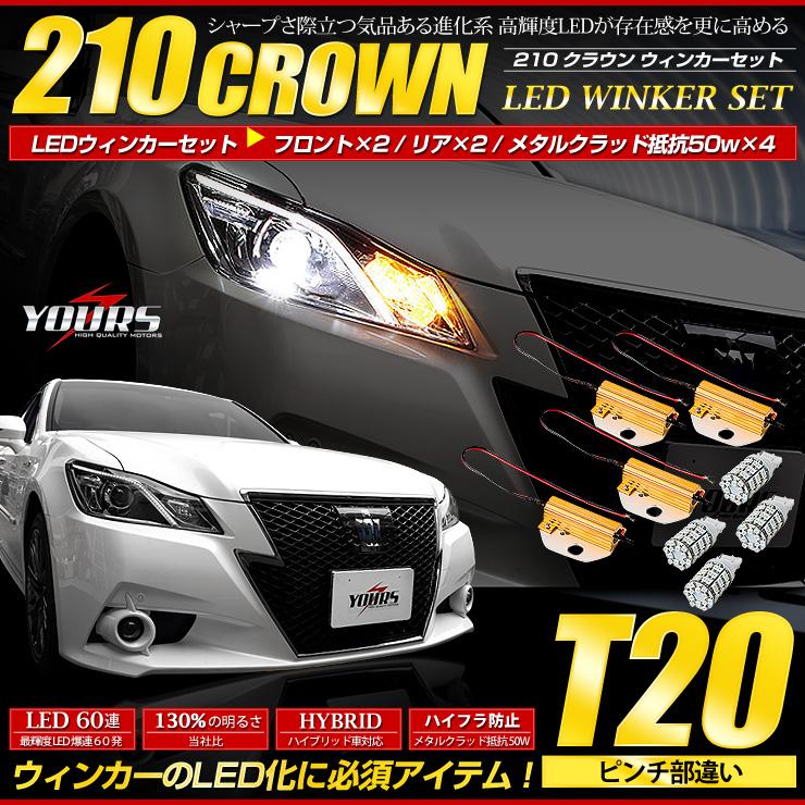 [RSL]【あす楽対応】クラウン 210系 ウィンカーセット!T20+メタルクラッド抵抗【50w】4個1セット ピンチ部違い 60連仕様 【アンバー】 キャンセラー