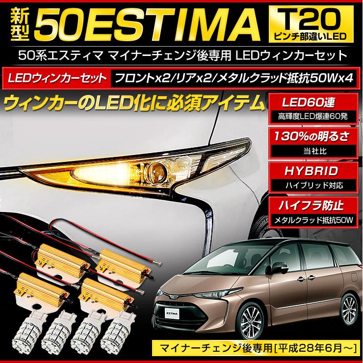 [RSL]【あす楽対応】新型 エスティマ 50系専用 ウィンカーセット!ACR50・ACR55 マイナー後(平成28年6月~)T20+メタルクラッド抵抗【50w】4個1セット ピンチ部違い 60連仕様 【アンバー】 キャンセラー