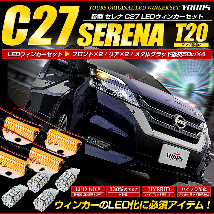 [RSL]【あす楽対応】セレナ C27系 専用 ウィンカーセット! T20+メタルクラッド抵抗【50w】4個1セット ピンチ部違い 60連仕様 【アンバー】全グレード対応 キャンセラー