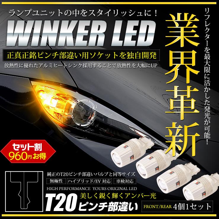 [RSL]【あす楽対応】セット割]ウインカー 専用 T20 ピンチ部違い CREE LED 5個搭載 アンバー ウィンカー 4個1セット 【YOURSオリジナル製品】送料無料