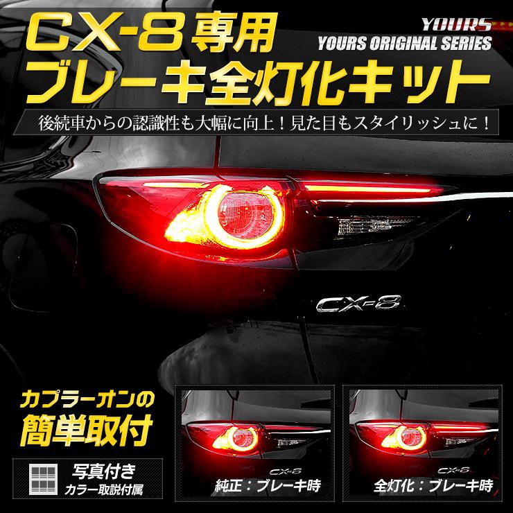 [RSL]【あす楽対応】CX-8 専用 ブレーキ全灯化キット テール LED 全灯化 ブレーキ テールランプ マツダ ユアーズオリジナル製品【送料無料】