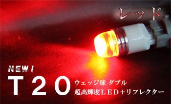 【業者さん必見!10セットまとめて販売】T20 パワーLED+リフレクターLED ウェッジ球 12V専用 【ダブル】【レッド】10セット(20個)【在庫限り】