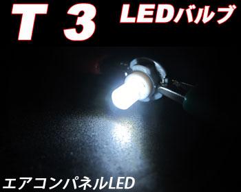 委託倉庫より発送 T3 中古 エアコンパネル用 選べる3色 スーパーSALE限定10%OFF RSL LEDバルブ レッド ブルー ホワイト 4個1セット マイクロLED 爆売りセール開催中 typeS