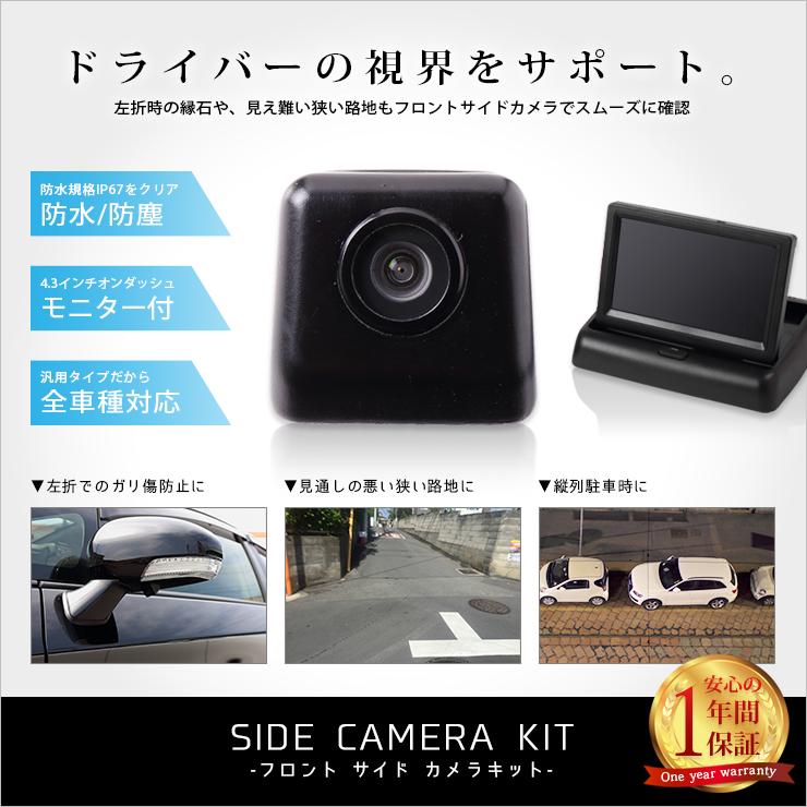 サイドカメラ+4.3インチモニター付きキット【ホイール/ガリ傷防止】【汎用】【配線付】バックカメラ(リアカメラ)としてもご利用可能【カラー:ブラック/ホワイト】【安心の1年保証】