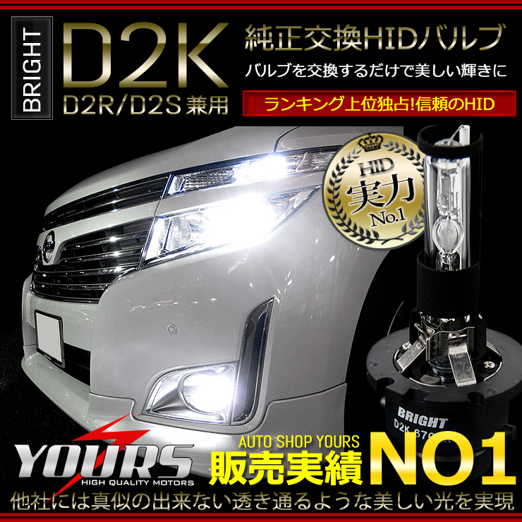 [RSL]【あす楽対応】D2互換HIDバルブ BRIGHT D2K【D2R/D2S兼用】2個1セット【先進のPEI&3D遮光採用】
