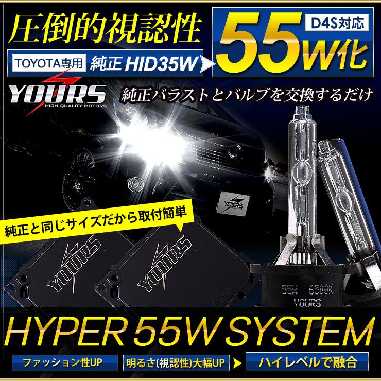 [RSL]【あす楽対応】55W D4S 専用純正HID ハイワッテージキット【トヨタ 純正HIDを55W化】