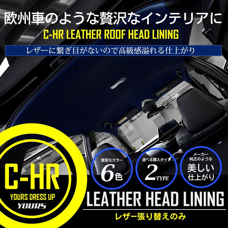 C-HR レザー ヘッドライニング [レザー張り替えのみ]ルーフ 天井 張り替え 内装 インテリア 車検対応 難燃