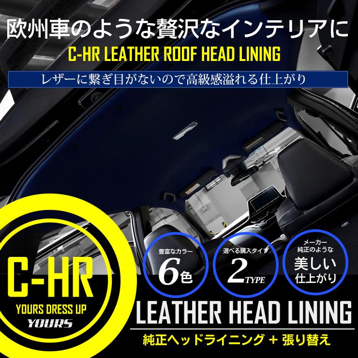 C-HR レザー ヘッドライニング [純正ヘッドライニング+レザー張り替え]ルーフ 天井 張り替え 内装 インテリア 車検対応 難燃