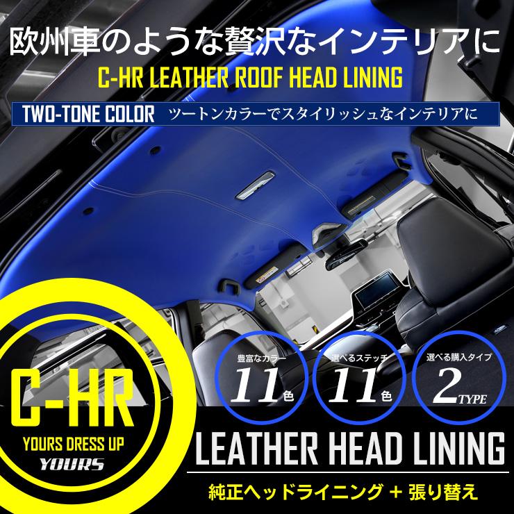 C-HR レザー ヘッドライニング ツートンカラー[純正ヘッドライニング+レザー張り替え]ルーフ 天井 張り替え 内装 インテリア 車検対応 難燃